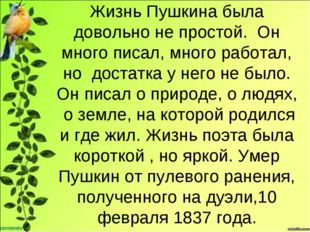 Жизнь Пушкина была довольно не простой. Он много писал, много работал, но дос