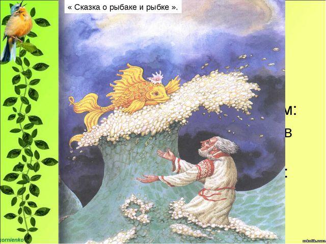 Как взмолиться золотая рыбка! Голосом молвит человечьим: «Отпусти ты, старче,...