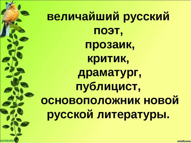 величайший русский поэт, прозаик, критик, драматург, публицист, основоположни...