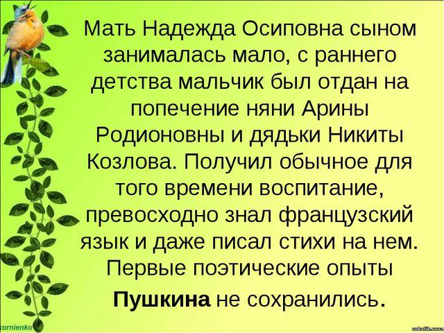Мать Надежда Осиповна сыном занималась мало, с раннего детства мальчик был от...