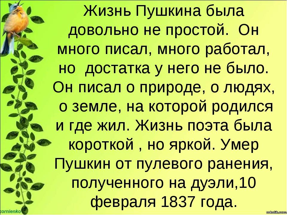 Жизнь Пушкина была довольно не простой. Он много писал, много работал, но дос...
