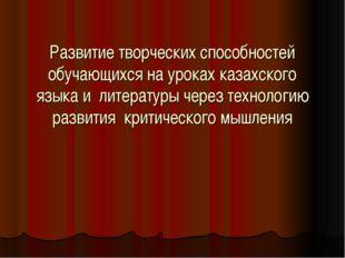 Развитие творческих способностей обучающихся на уроках казахского языка и лит