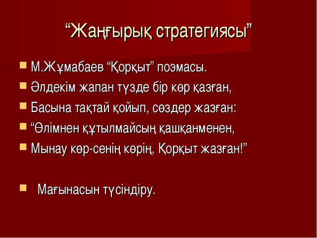 """""""Жаңғырық стратегиясы"""" М.Жұмабаев """"Қорқыт"""" поэмасы. Әлдекім жапан түзде бір к..."""