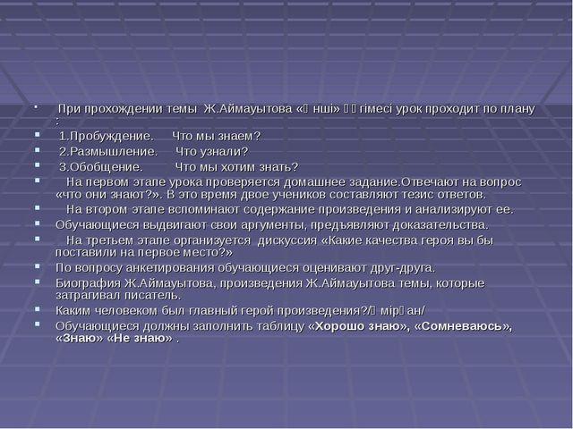При прохождении темы Ж.Аймауытова «Әнші» әңгімесі урок проходит по плану : 1...