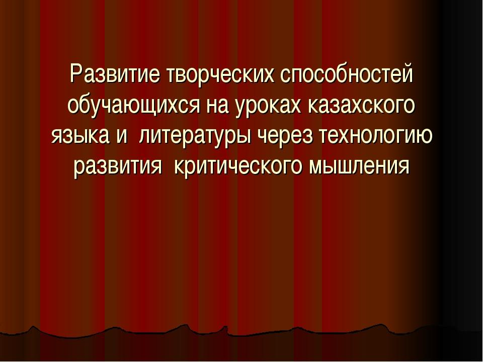 Развитие творческих способностей обучающихся на уроках казахского языка и лит...