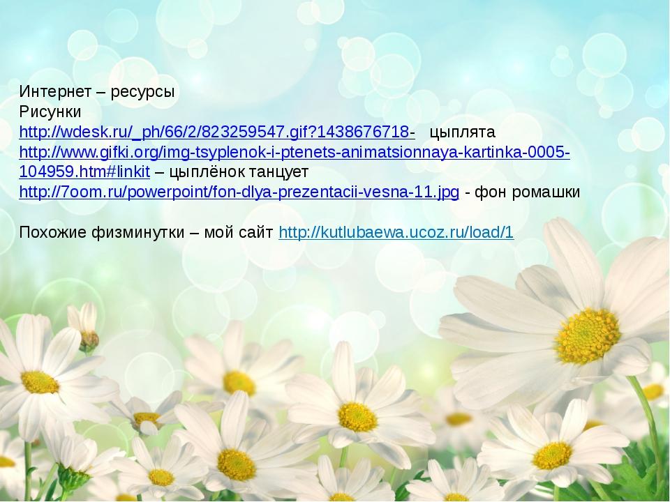 Интернет – ресурсы Рисунки http://wdesk.ru/_ph/66/2/823259547.gif?1438676718-...