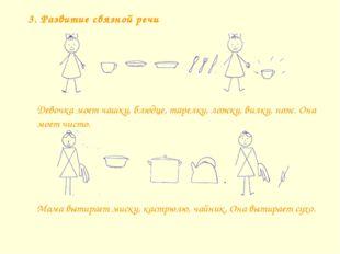 3. Развитие связной речи Мама вытирает миску, кастрюлю, чайник. Она вытирает