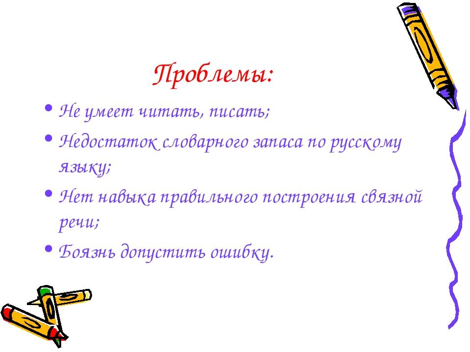 Проблемы: Не умеет читать, писать; Недостаток словарного запаса по русскому я...