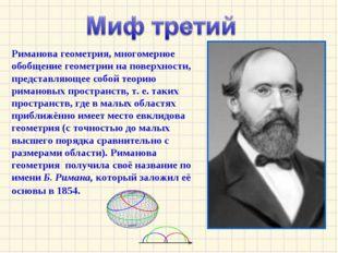 Риманова геометрия, многомерное обобщение геометрии на поверхности, представл