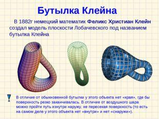 Бутылка Клейна В 1882г немецкий математик Феликс Христиан Клейн создал модель
