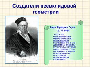 Карл Фридрих Гаусс 1777-1855 ГАУСС НЕ ОПУБЛИКОВАЛ НИ ОДНОЙ РАБОТЫ ПО НЕЕВКЛИ