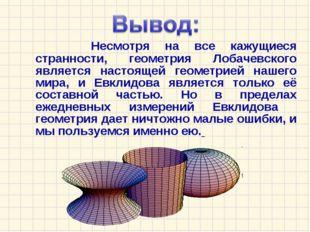 Несмотря на все кажущиеся странности, геометрия Лобачевского является наст