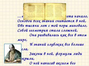 …«Начала» Евклида – отчета начало, Основой всех знаний считается в ней, Две т