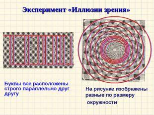 Эксперимент «Иллюзии зрения» Буквы все расположены строго параллельно друг др
