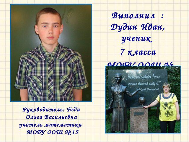 Выполнил : Дудин Иван, ученик 7 класса МОБУ ООШ № 15 Руководитель: Беда Ольга...