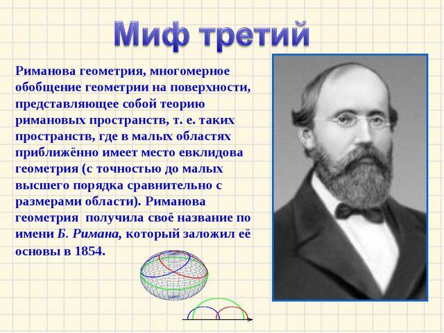 Риманова геометрия, многомерное обобщение геометрии на поверхности, представл...