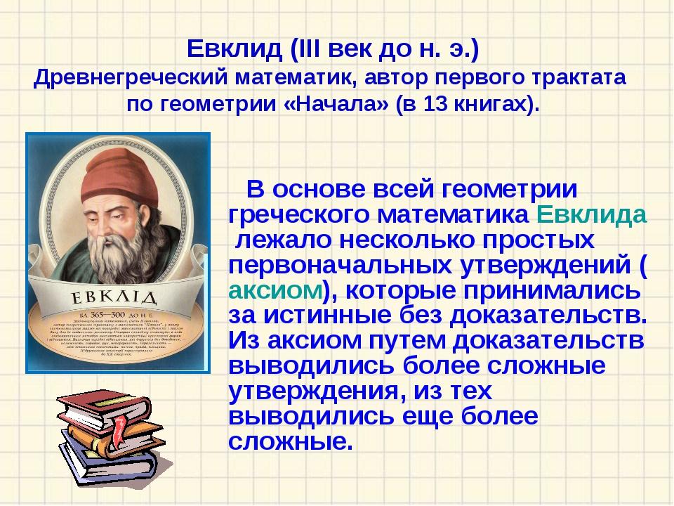 Евклид (III век до н. э.) Древнегреческий математик, автор первого трактата п...