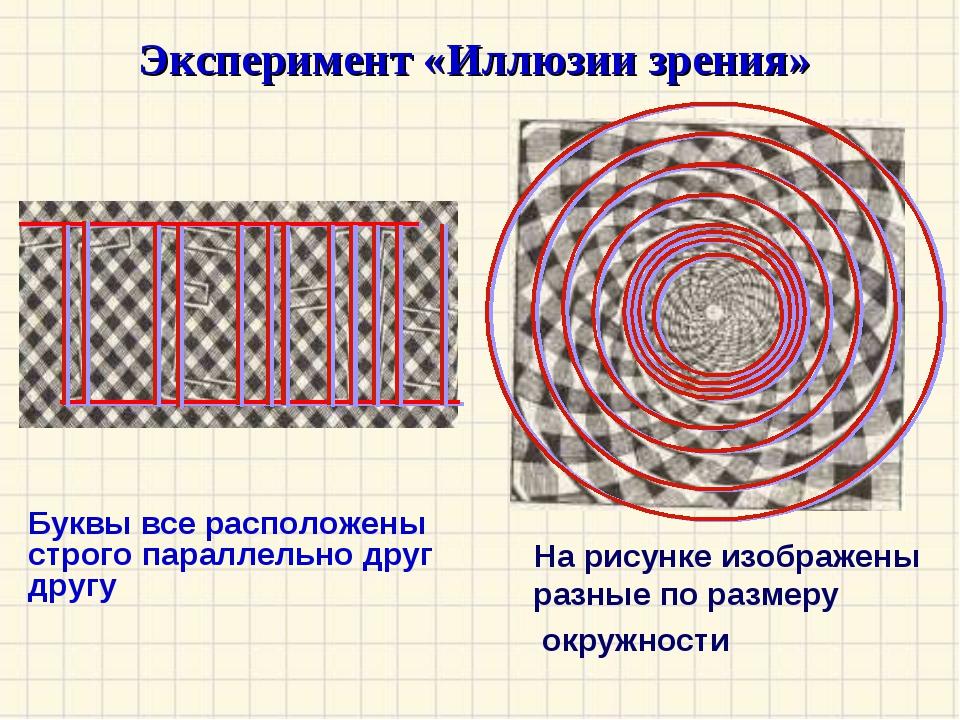 Эксперимент «Иллюзии зрения» Буквы все расположены строго параллельно друг др...