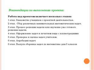 Рекомендации по выполнению проекта: Работа над проектом включает несколько эт