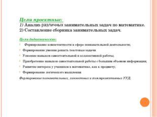Цели проектные: 1) Анализ различных занимательных задач по математике. 2) Сос