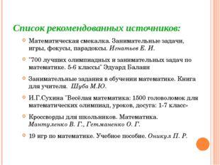 Список рекомендованных источников: Математическая смекалка. Занимательные зад