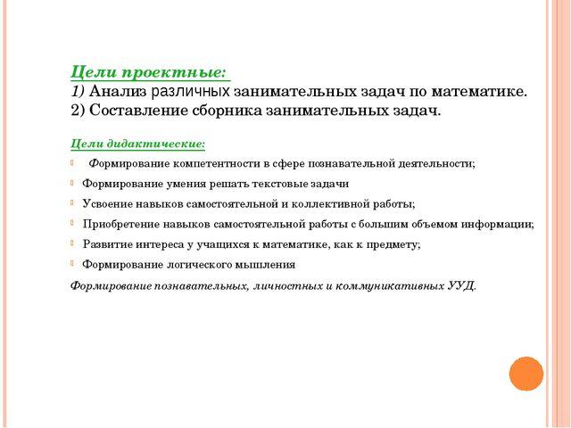 Цели проектные: 1) Анализ различных занимательных задач по математике. 2) Сос...