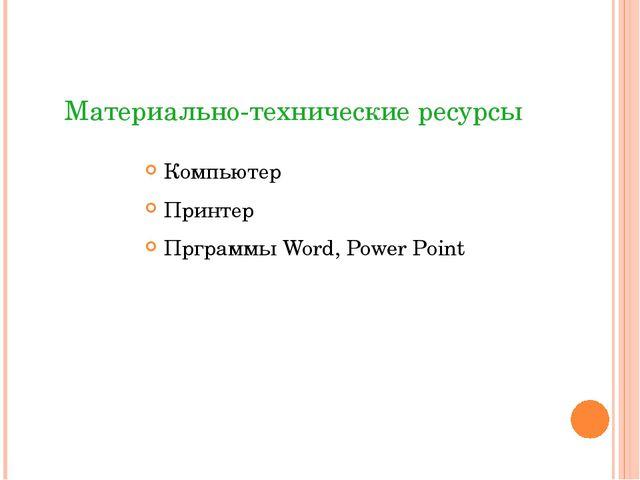 Материально-технические ресурсы Компьютер Принтер Прграммы Word, Power Point