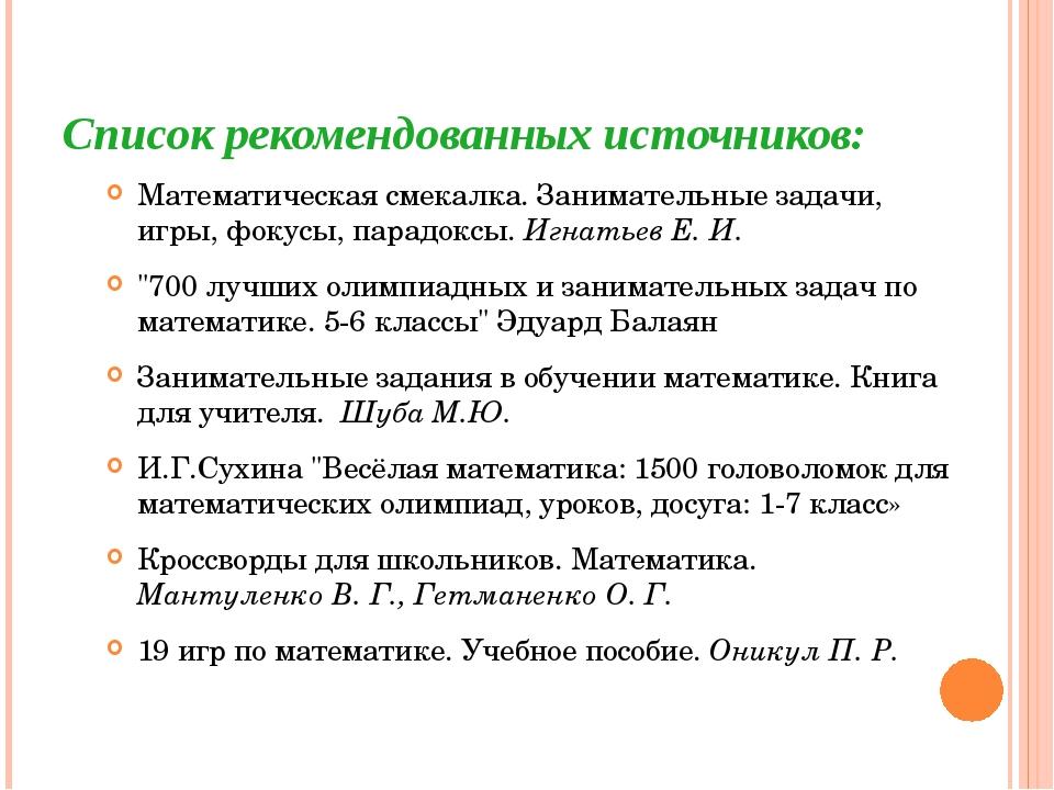 Список рекомендованных источников: Математическая смекалка. Занимательные зад...