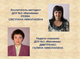 Воспитатель-методист ДОУ №1 «Веснянка» РЕВВА СВЕТЛАНА НИКОЛАЕВНА Педагог-псих