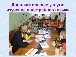 Дополнительные услуги: изучение иностранного языка