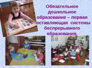 Обязательное дошкольное образование – первая составляющая системы беспрерывно