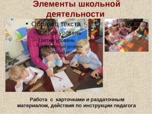 Элементы школьной деятельности Работа с карточками и раздаточным материалом,
