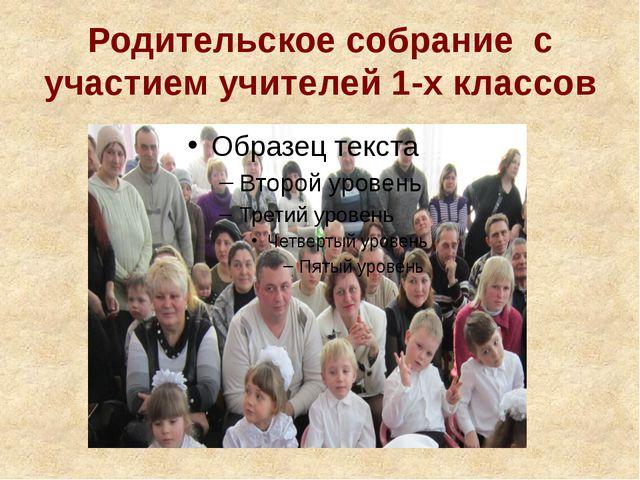 Родительское собрание с участием учителей 1-х классов