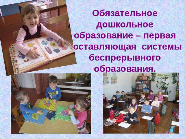 Обязательное дошкольное образование – первая составляющая системы беспрерывно...