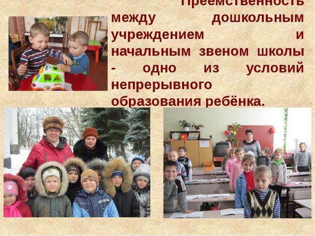 Преемственность между дошкольным учреждением и начальным звеном школы - одно...