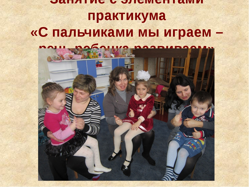 Занятие с элементами практикума «С пальчиками мы играем – речь ребенка развив...