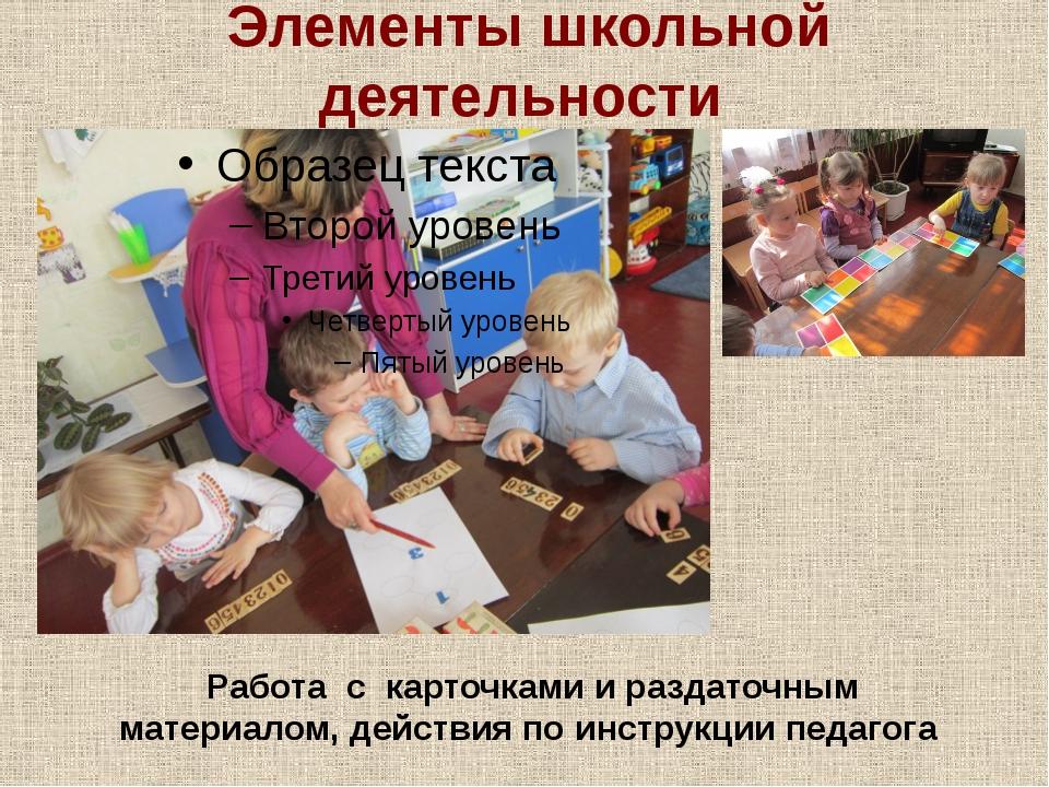 Элементы школьной деятельности Работа с карточками и раздаточным материалом,...