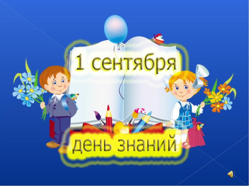 ДЕНЬ ЗНАНИЙ 1 КЛАСС СЦЕНАРИЙ С ПРЕЗЕНТАЦИЕЙ СКАЧАТЬ БЕСПЛАТНО