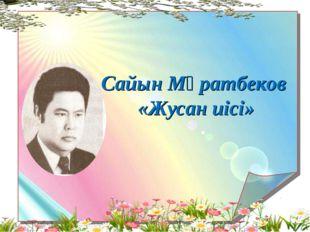 Сайын Мұратбеков «Жусан иісі»