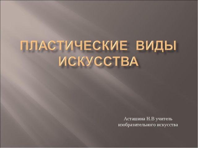 Асташина Н.В учитель изобразительного искусства
