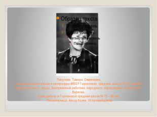 Пакулова Тамара Семеновна, учитель русского языка и литературы МБОУ Горхонска