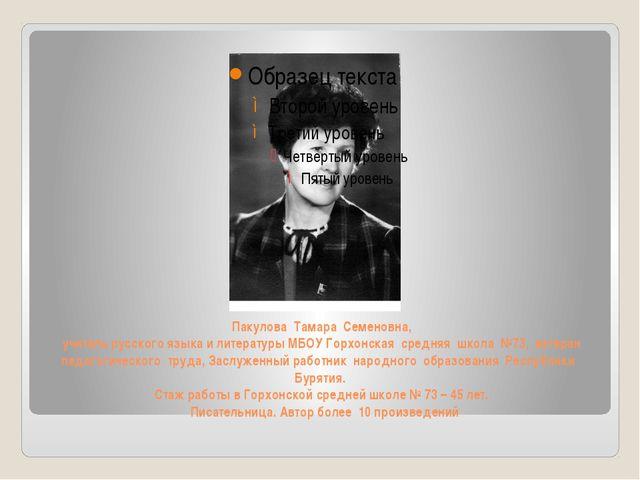 Пакулова Тамара Семеновна, учитель русского языка и литературы МБОУ Горхонска...