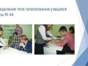 Определение типа телосложения учащихся школы № 44