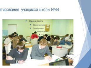 Анкетирование учащихся школы №44
