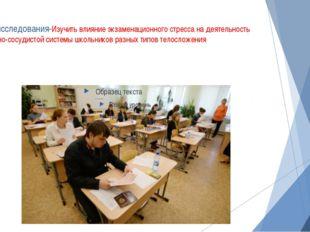 Цель исследования-Изучить влияние экзаменационного стресса на деятельность се