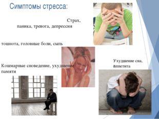 Симптомы стресса: Эмоциональные симптомы : Страх, паника, тревога, депрессия