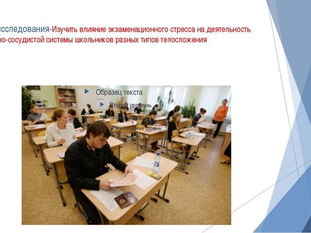 Цель исследования-Изучить влияние экзаменационного стресса на деятельность се...