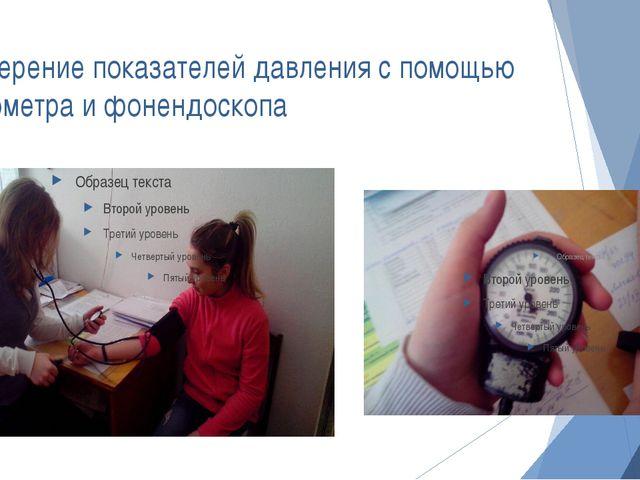 Измерение показателей давления с помощью тонометра и фонендоскопа