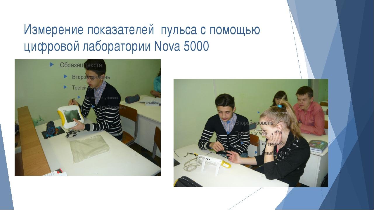Измерение показателей пульса с помощью цифровой лаборатории Nova 5000
