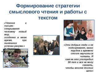 Формирование стратегии смыслового чтения и работы с текстом «Эти добрые люди